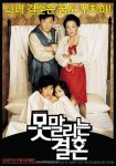 Unstoppable Marriage (못말리는 결혼)'s picture