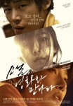 Novel Meets Movie