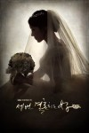 She Gets Married Thrice (Korean Drama, 2013) 세번 결혼하는 여자