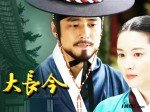 Dae Jang Geum's picture