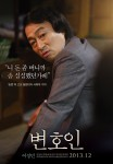 The Attorney (변호인)'s picture