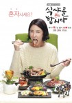 Let's Eat (식샤를 합시다)'s picture