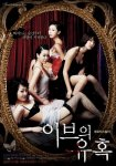 Temptation of Eve - Her Own Art (이브의 유혹 - 그녀만의 테크닉)'s picture