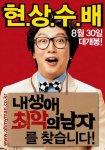 The Worst Man of my Life (내 생애 최악의 남자)'s picture