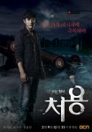 Cheo Yong: The Paranormal Detective