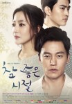 Very Good Times (Korean Drama, 2013) 참 좋은 시절