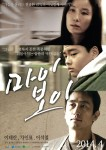 My Boy (Korean Movie, 2013) 마이보이