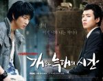 Time Between Dog and Wolf - Drama (개와 늑대의 시간)'s picture