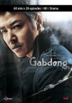Gabdong - The Serial Killer (갑동이)'s picture