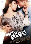 Make Your Move (Korean Movie, 2014) 메이크 유어 무브