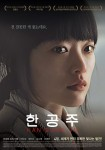 Han Gong-ju (Korean Movie, 2013) 한공주