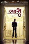 Hotel King (호텔킹)'s picture