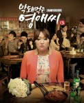 Rude Miss Young-Ae Season 13 (Korean Drama, 2014) 막돼먹은 영애씨 시즌13
