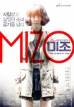 Mizo (Korean Movie, 2013) 미조