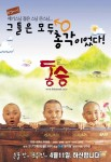 A Little Monk (Korean Movie, 2002) 동승