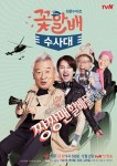 Grandpas over Flowers Investigation Team (Korean Drama, 2014) 꽃할배 수사대