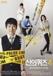 God's Quiz Season 4 (Korean Drama, 2014) 신의 퀴즈 시즌4