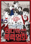 Ready Action! Violence Movies (레디 액션! 폭력영화)'s picture