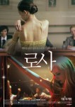 Rosa (Korean Movie, 2012) 로사 이야기