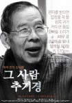 The Cardinal (Korean Movie, 2013) 그 사람 추기경