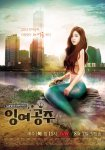 The Idle Mermaid (Korean Drama, 2014) 잉여공주