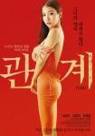 HARU (Korean Movie, 2014) 관계