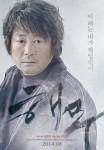 怒海沉淪 / 海霧 (Haemoo) poster