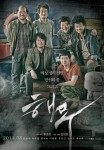 Sea Fog (Korean Movie, 2014) 해무