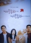 Autumn in my Heart (가을동화)'s picture