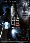 Tunnel 3D (Korean Movie, 2014) 터널 3D