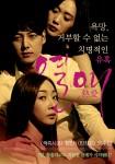 Passionate Love - Movie
