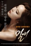 Affair (Korean Movie, 2014) 밀애