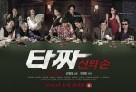 Tazza: The High Rollers 2 (Korean Movie, 2013) 타짜-신의 손