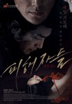 The Suffered (Korean Movie, 2014) 피해자들