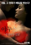 Janus: Two Faces of Desire (Korean Movie, 2014) 야누스: 욕망의 두 얼굴
