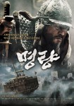 Roaring Currents (Korean Movie, 2014) 명량-회오리바다