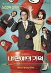 My Ordinary Love Story (Korean Movie, 2013) 내 연애의 기억