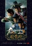 The Three Musketeers - Drama (Korean Drama, 2014) 삼총사