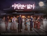 The Night Watchman's Journal (Korean Drama, 2014) 야경꾼일지