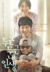 My Brilliant Life (Korean Movie, 2014) 두근두근 내 인생