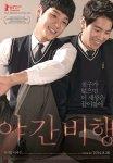 Night Flight (Korean Movie, 2013) 야간비행