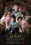 The Three Musketeers - Drama