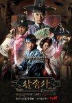 The Three Musketeers - Drama