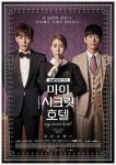 My Secret Hotel (Korean Drama, 2014) 마이 시크릿 호텔