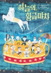 Golden Chariot in the Sky (하늘의 황금마차)'s picture