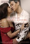 Toxic Desire: Addiction (Korean Movie, 2014) 욕망의 독: 중독