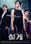 The Plan (Korean Movie, 2014) 설계