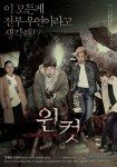 A Record of Sweet Murder (Korean Movie, 2014) 원 컷 - 어느 친절한 살인자의 기록