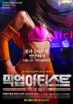 Pick Up Artist (Korean Movie, 2014) 픽업 아티스트