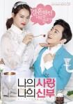 My Love, My Bride - 2014 (Korean Movie, 2014) 나의 사랑 나의 신부